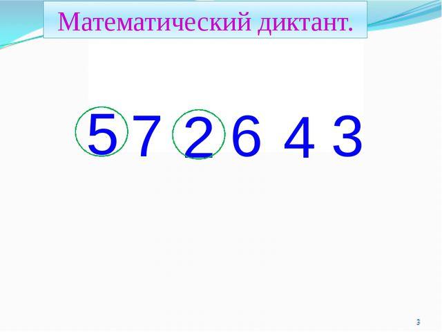 Математический диктант. 5 7 2 6 4 3