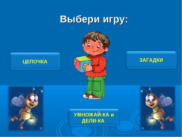 Выбери игру:
