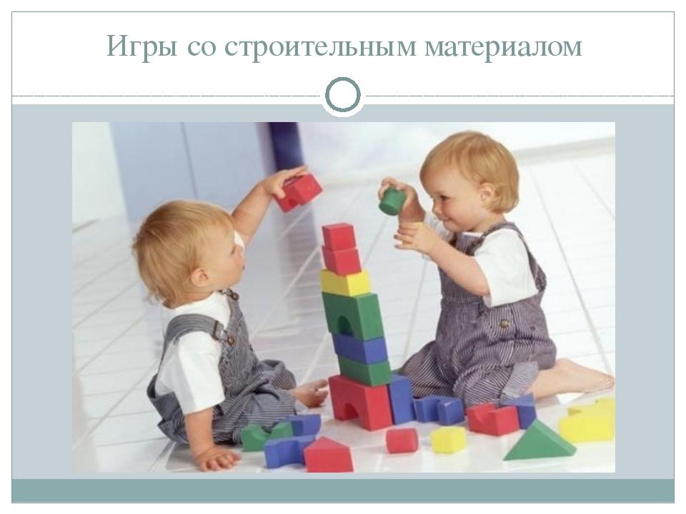 Игры со строительным материалом