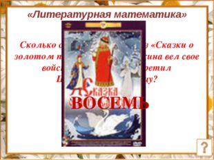 В каком произведении А.Чехова ученик Петя решал задачу про покупку сукна? «Ли