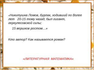 «ЛИТЕРАТУРНАЯ МАТЕМАТИКА» Н.Г. Чернышевский, «Что делать?»