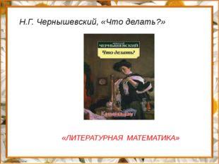 Какому русскому поэту принадлежат строки «Мы почитаем всех нулями, а единицам