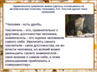 «Принцесса науки» Крупнейшим литератором и математиком была С. В. Ковалевска
