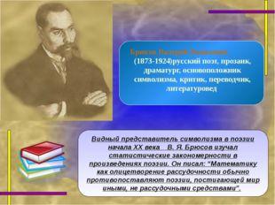 Брюсов Валерий Яковлевич Числа «Мечтатели, сибиллы и пророки, Дорогами, запр