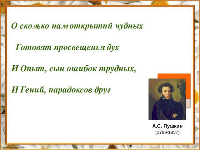 Мы знаем, как связаны между собой литература и история, литература и музыка,...