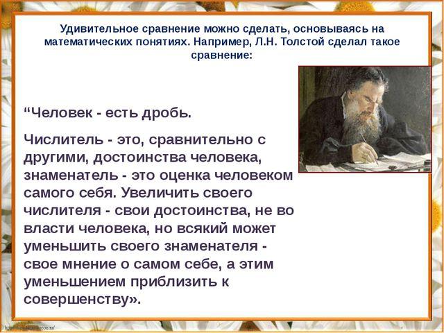 «Принцесса науки» Крупнейшим литератором и математиком была С. В. Ковалевска...