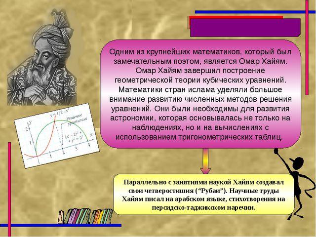 Видный представитель символизма в поэзии начала ХХ века В. Я. Брюсов изучал...