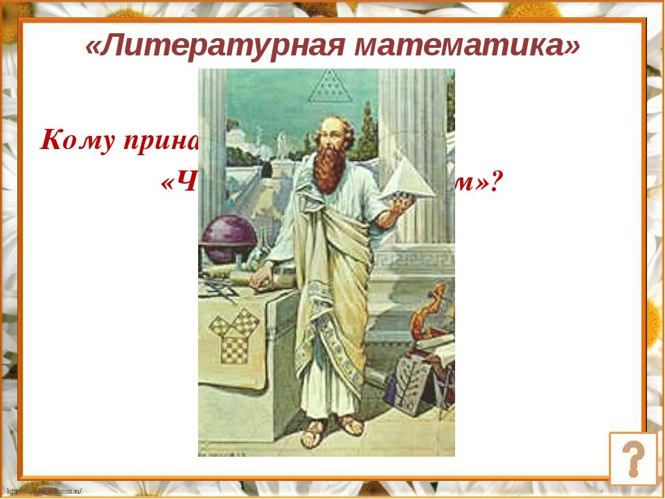 «Умом Россию не понять, Аршином общим не измерять: У ней особенная стать- В Р...
