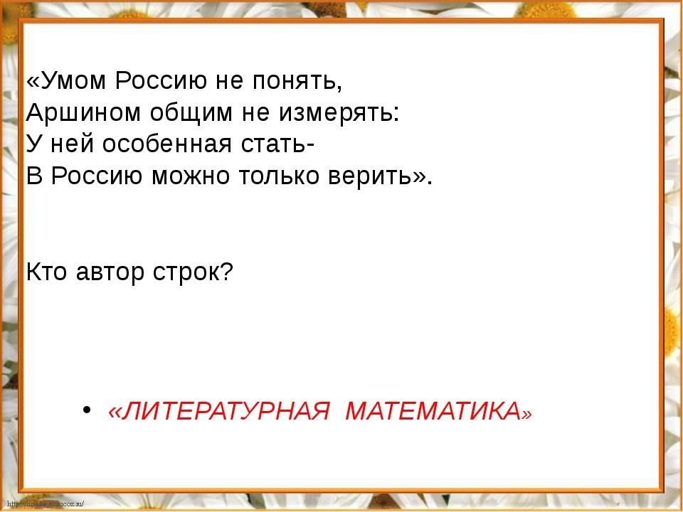 «ЛИТЕРАТУРНАЯ МАТЕМАТИКА» Ф. ТЮТЧЕВ