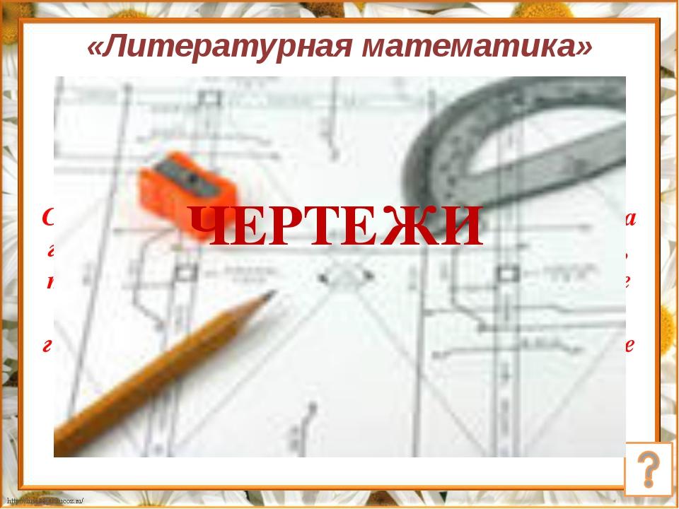 Какая русская мера длины дала название двум сборникам стихов Марины Цветаевой...