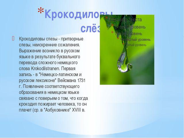 Крокодиловы слёзы. Крокодиловы слезы - притворные слезы, неискренние сожалени...