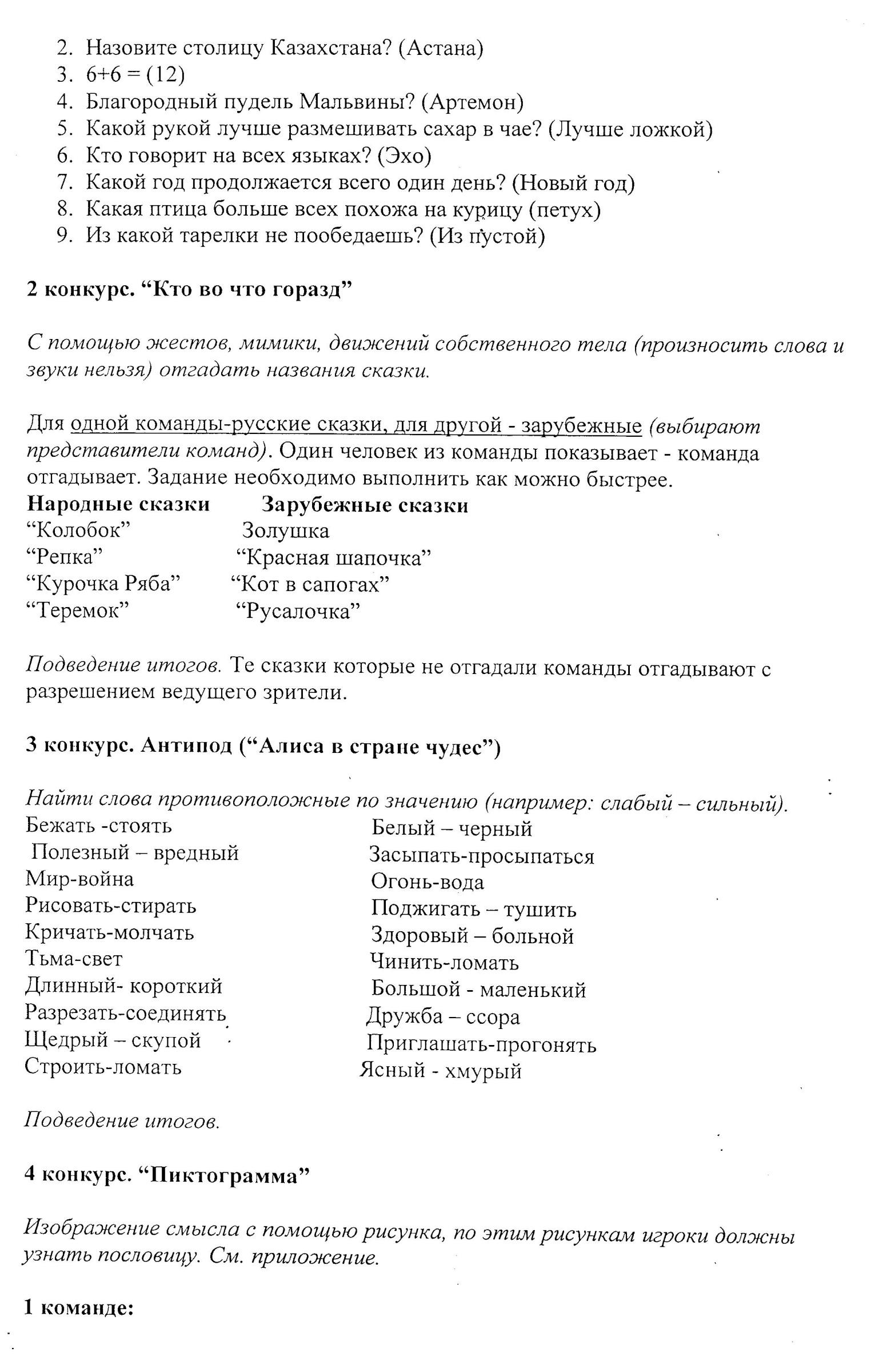 C:\Documents and Settings\оао\Рабочий стол\разработки отк меропр нач кл\угадайка\оля2.jpg