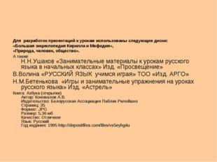Для разработок презентаций к урокам использованы следующие диски: «Большая эн