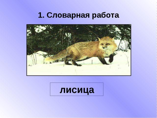 1. Словарная работа лисица