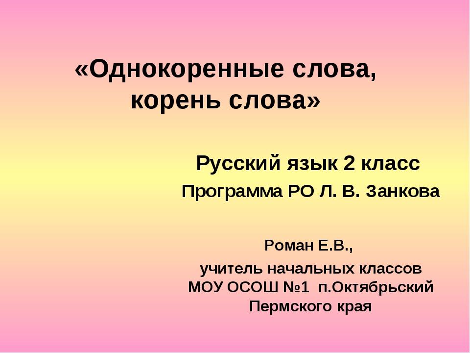 «Однокоренные слова, корень слова» Русский язык 2 класс Программа РО Л. В. За...