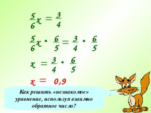 Как решить «незнакомое» уравнение, используя взаимно обратное число?