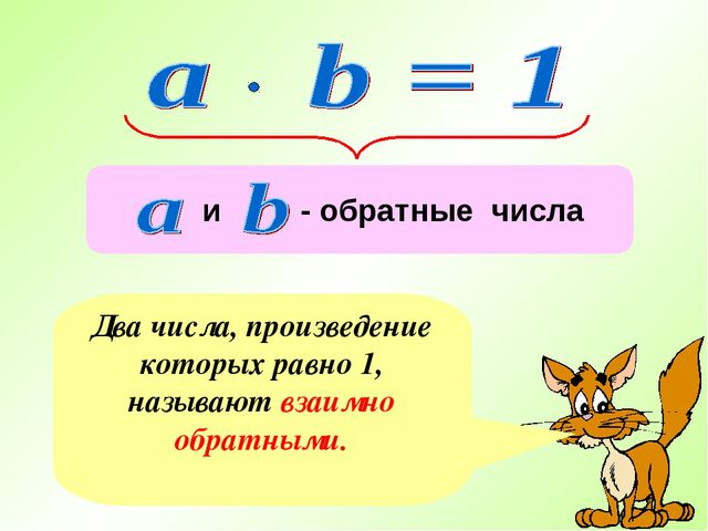 Два числа, произведение которых равно 1, называют взаимно обратными.