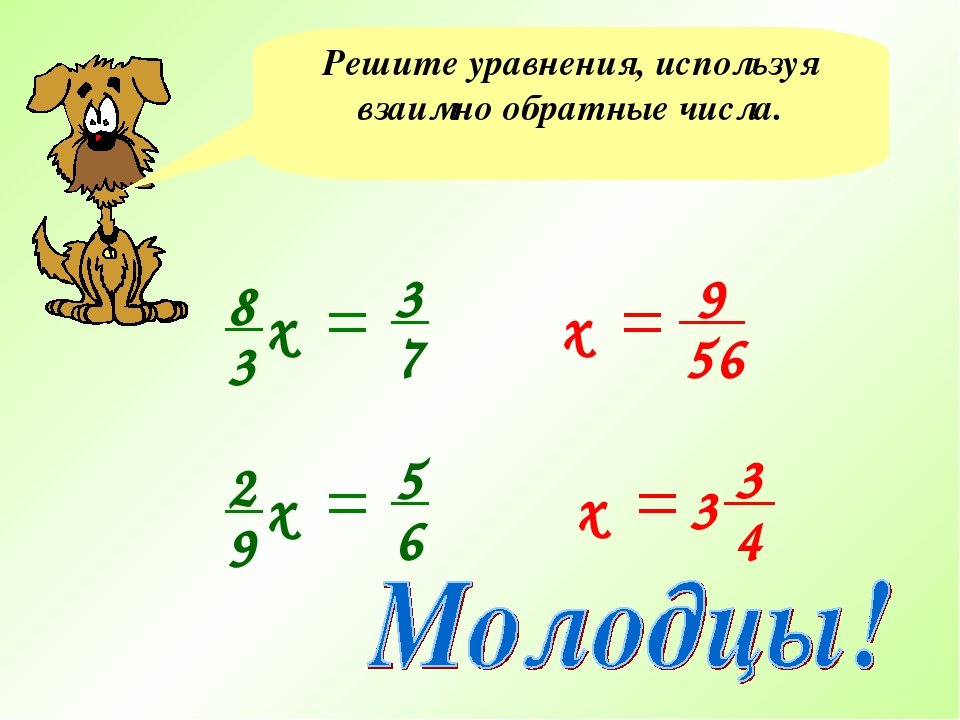 Решите уравнения, используя взаимно обратные числа. х 9 56 3 4 3 х