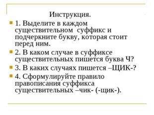 Инструкция. 1. Выделите в каждом существительном суффикс