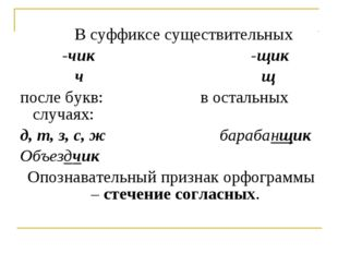 В суффиксе существительных -чик -щик ч щ после букв: в остальных случаях: