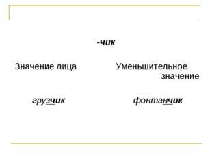 -чик Значение лица Уменьшительное значение грузчик фонтанчик
