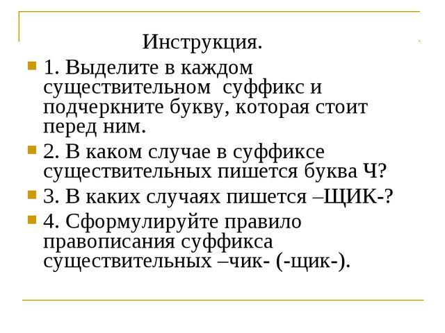 Инструкция. 1. Выделите в каждом существительном суффикс...