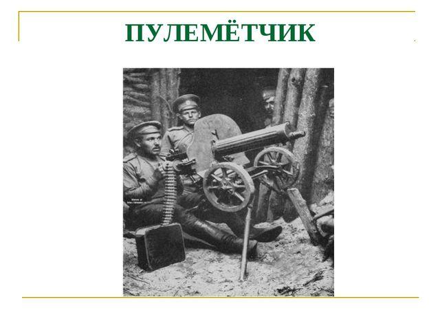 ПУЛЕМЁТЧИК