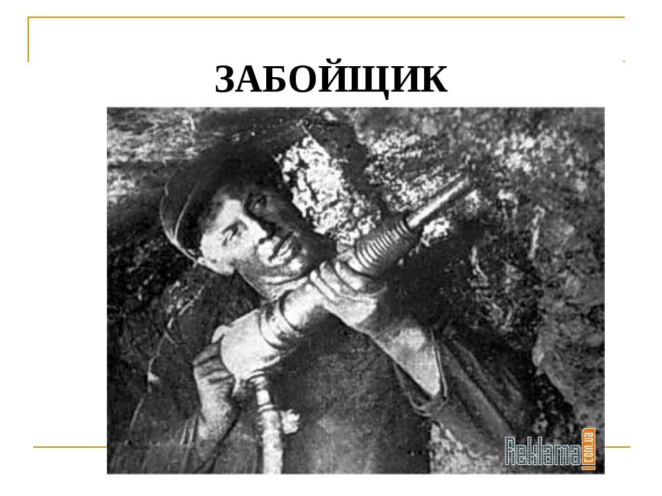 ЗАБОЙЩИК