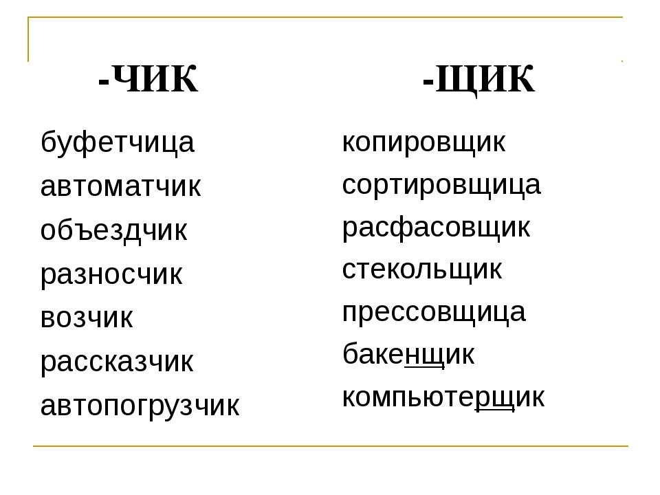 -ЧИК -ЩИК буфетчица автоматчик объездчик разносчик возчик рассказчик автопог...