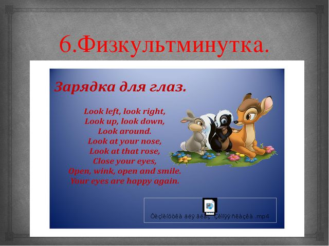 6.Физкультминутка. And now let`s have a rest. 