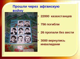 Прошли через афганскую войну 22000 казахстанцев 756 погибли 26 пропали без ве