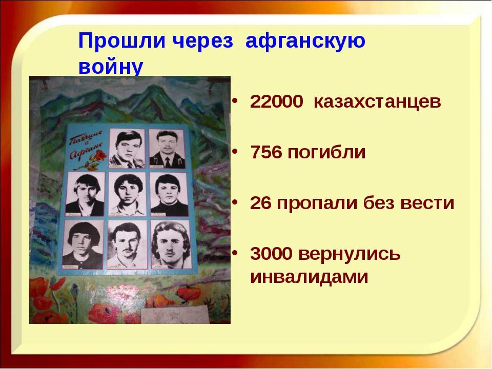 Прошли через афганскую войну 22000 казахстанцев 756 погибли 26 пропали без ве...