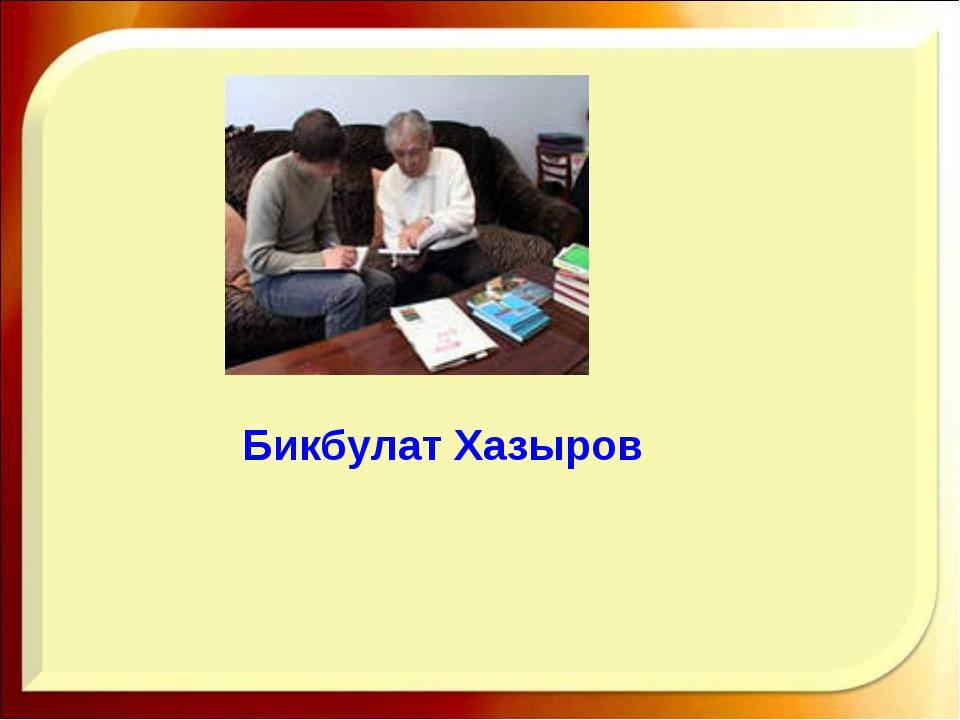 Бикбулат Хазыров