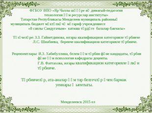 Төзүчеләре: З.З. Гайнетдинова, югары квалификацион категорияле тәрбияче  Л.