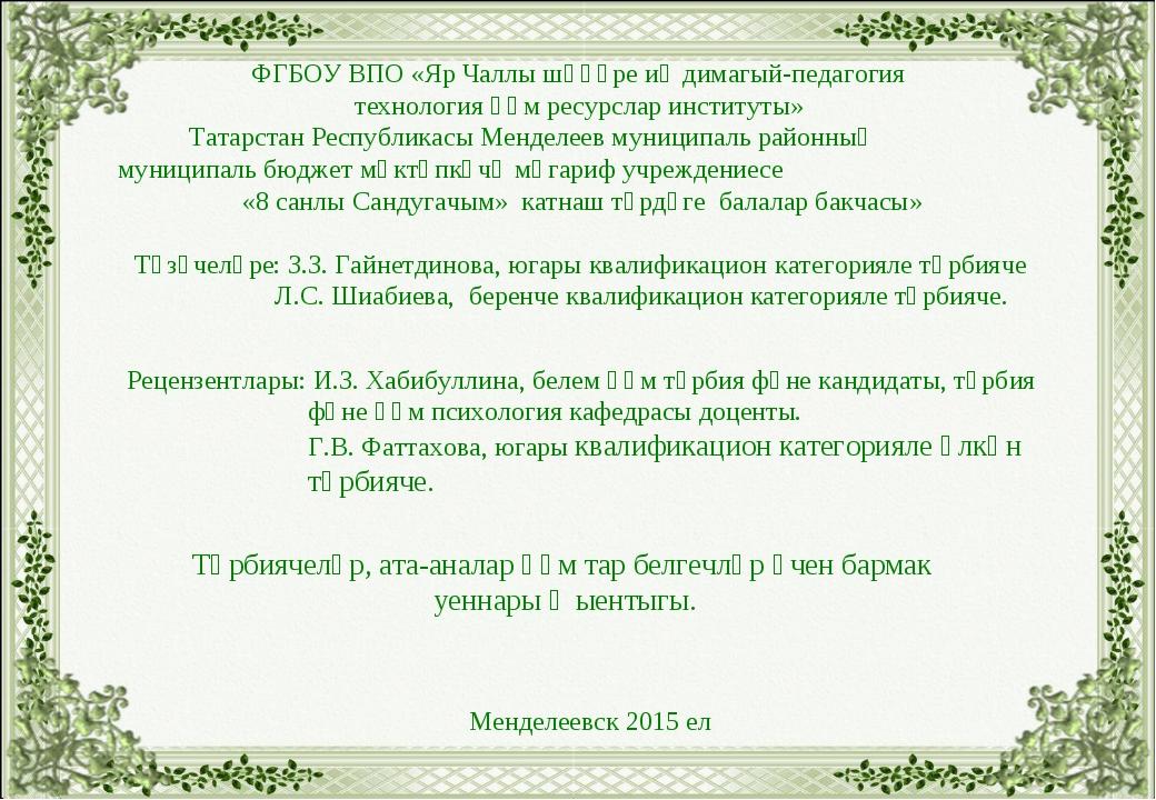Төзүчеләре: З.З. Гайнетдинова, югары квалификацион категорияле тәрбияче  Л....