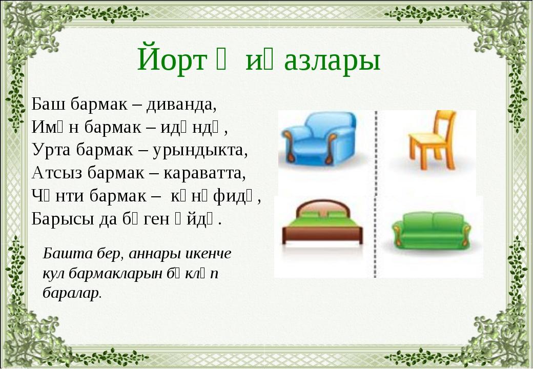 Йорт җиһазлары Баш бармак – диванда, Имән бармак – идәндә, Урта бармак – урын...