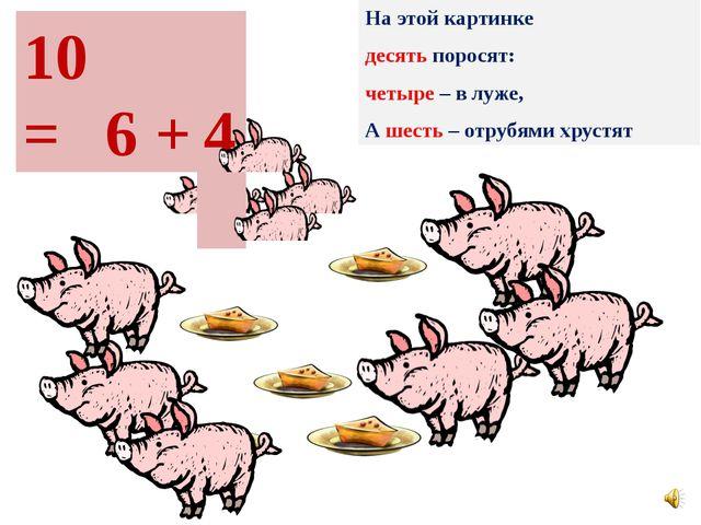 На этой картинке десять поросят: четыре – в луже, А шесть – отрубями хрустят...