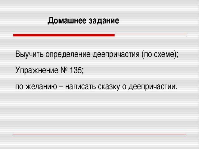 Домашнее задание Выучить определение деепричастия (по схеме); Упражнение № 13...