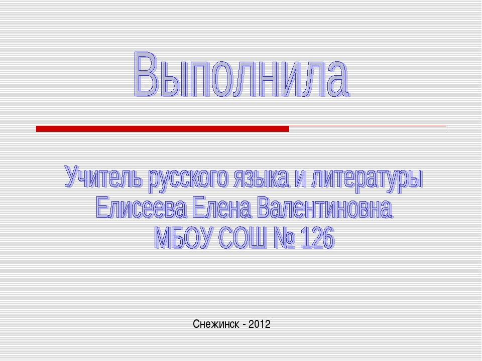 Снежинск - 2012