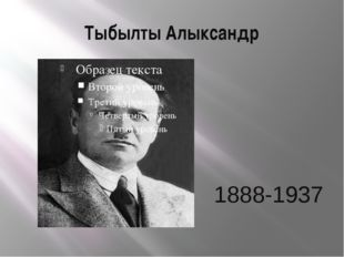 Тыбылты Алыксандр 1888-1937