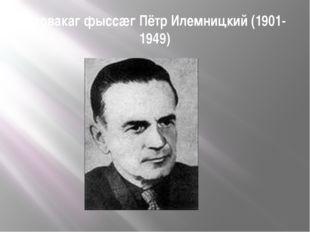 Словакаг фыссæг Пётр Илемницкий (1901-1949)