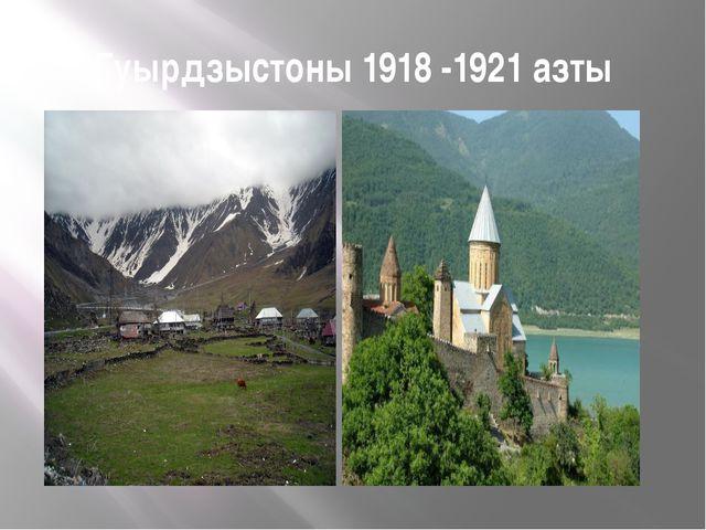 Гуырдзыстоны 1918 -1921 азты