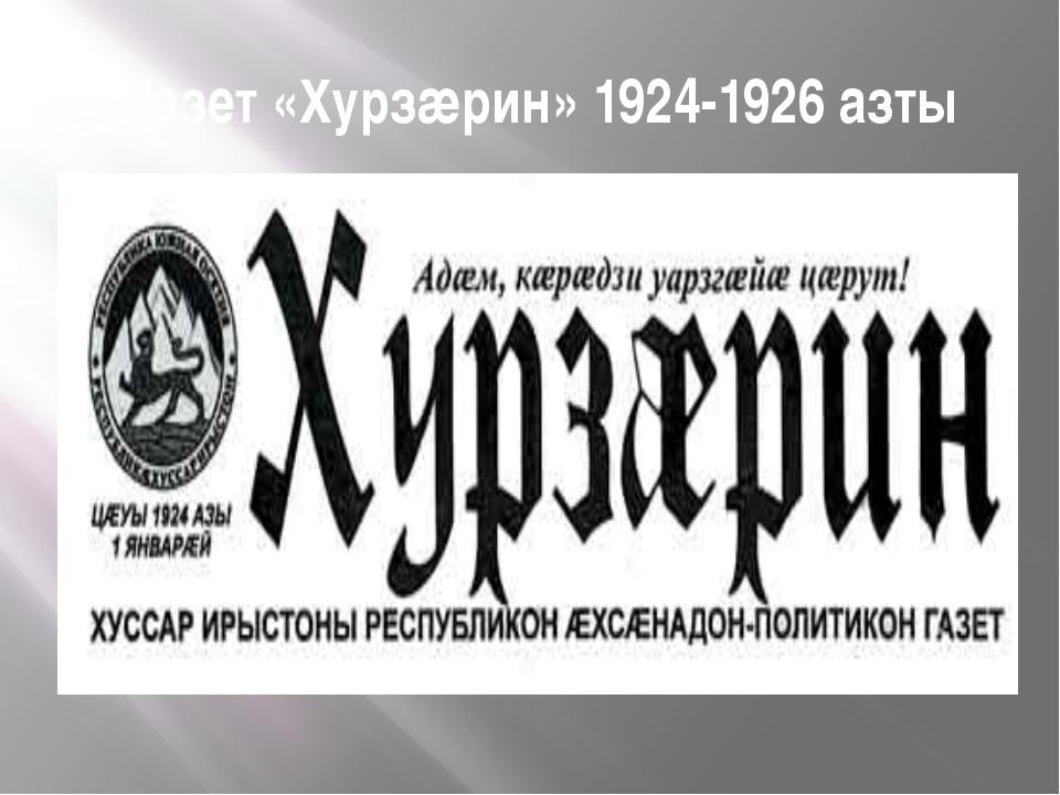 Газет «Хурзæрин» 1924-1926 азты