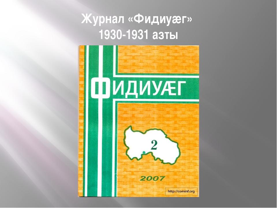 Журнал «Фидиуæг» 1930-1931 азты