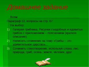 Домашнее задание Всем: Параграф 12, вопросы на стр. 67 На выбор: Галерея гриб