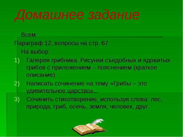 Домашнее задание Всем: Параграф 12, вопросы на стр. 67 На выбор: Галерея гриб...