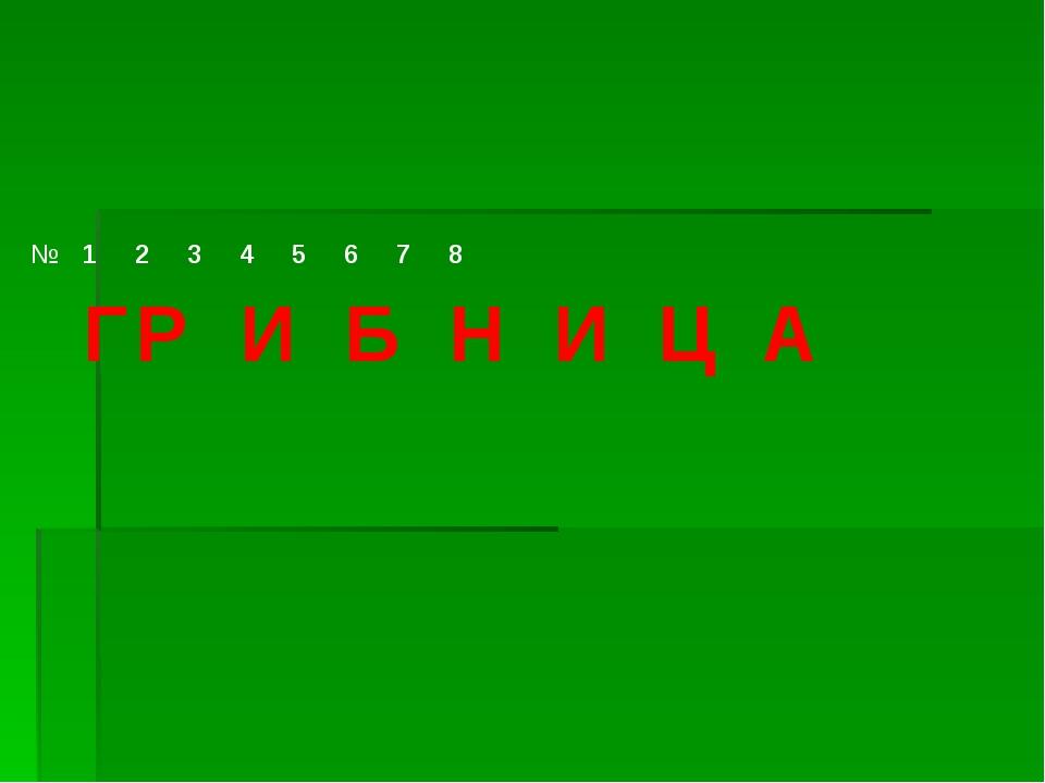 № 12345678 ГРИБНИЦА