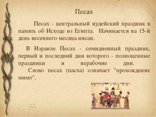 Песах Песах - центральный иудейский праздник в память об Исходе из Египта.