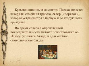 Кульминационным моментом Песаха является вечерняя семейная трапеза, седер («