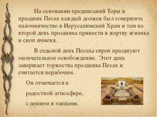 На основании предписаний Торы в праздник Песах каждый должен был совершить